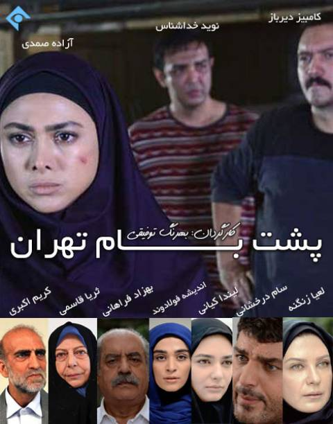 index of series دانلود سریال ایرانی پشت بام تهران