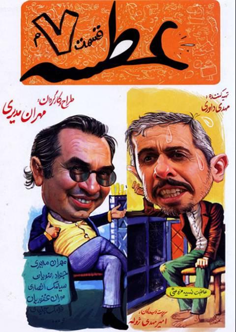 آونگ موزیک دانلود سریال ایرانی عطسه