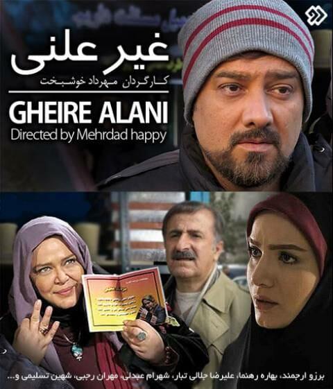 index of series دانلود سریال ایرانی غیر علنی
