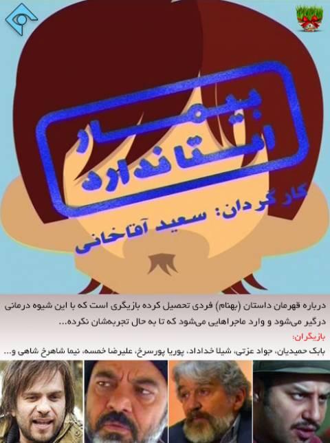آونگ موزیک دانلود سریال ایرانی بیمار استاندارد