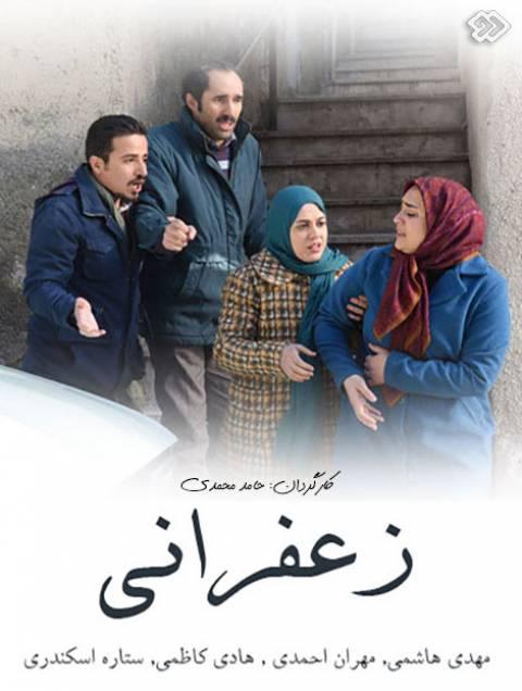 دانلود سریال ایرانی زعفرانی