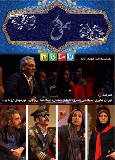 index of series دانلود سریال ایرانی دورهمی