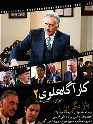 index of series دانلود سریال ایرانی کارآگاه علوی ۲