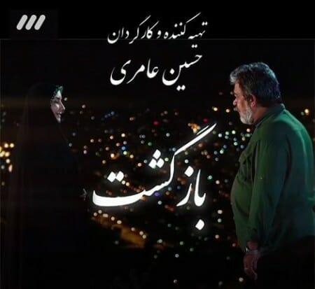 index of series دانلود سریال ایرانی بازگشت