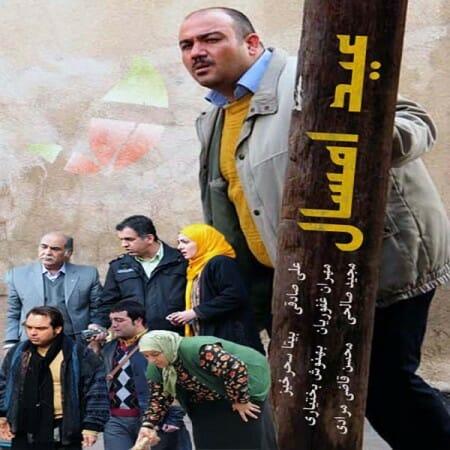 index of series دانلود سریال ایرانی عید امسال