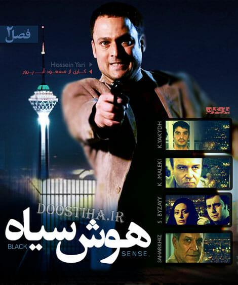 index of series دانلود سریال ایرانی هوش سیاه ۲
