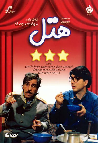 آونگ موزیک دانلود سریال ایرانی هتل