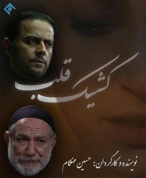 آونگ موزیک دانلود سریال ایرانی کشیک قلب