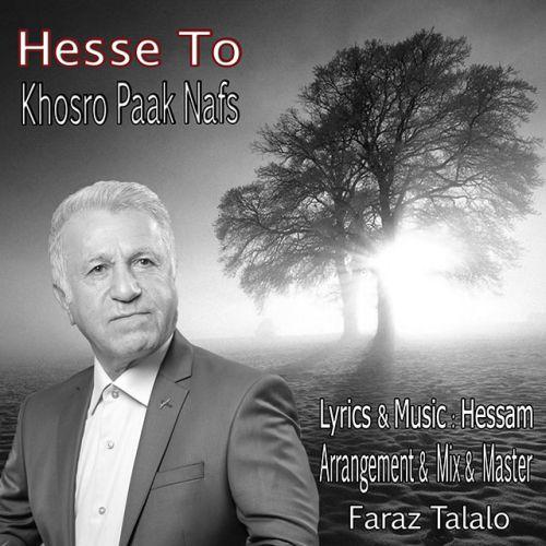 https://myavangmusic.com/wp-content/uploads/2018/02/KhosroPaakNafs-MyAvangMusic.Com.jpg