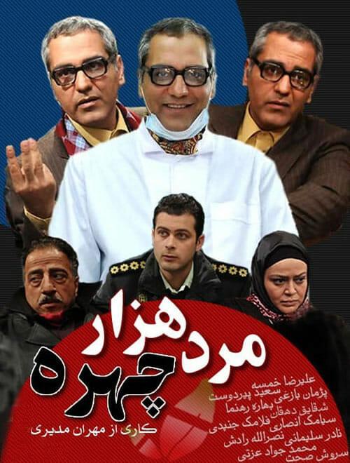آونگ موزیک دانلود سریال ایرانی مرد هزار چهره