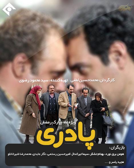دانلود سریال ایرانی پادری
