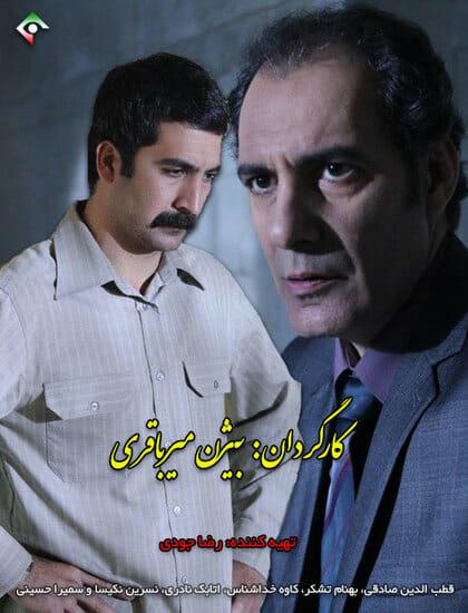 index of series دانلود سریال ایرانی رنج پنهان
