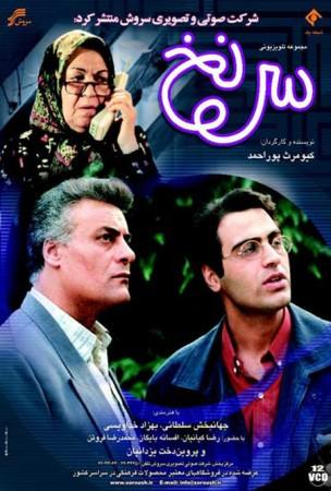آونگ موزیک دانلود سریال ایرانی سرنخ