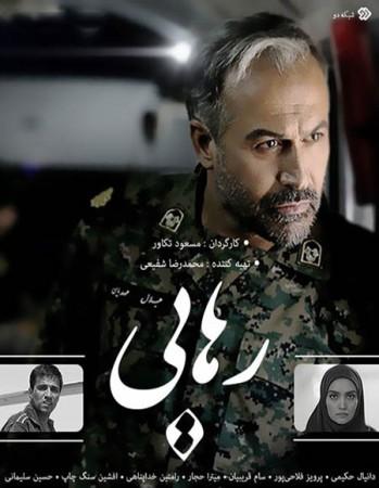 index of series دانلود سریال ایرانی رهایی