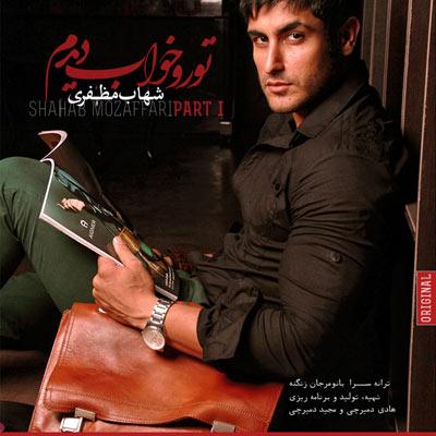 index of series دانلود آلبوم جدید شهاب مظفری بنام تورو خواب دیدم