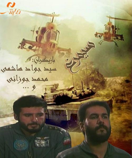 آونگ موزیک دانلود سریال ایرانی سیمرغ