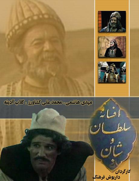 index of series دانلود سریال ایرانی سلطان و شبان