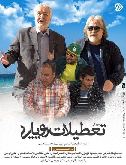 index of series دانلود سریال ایرانی تعطیلات رویایی