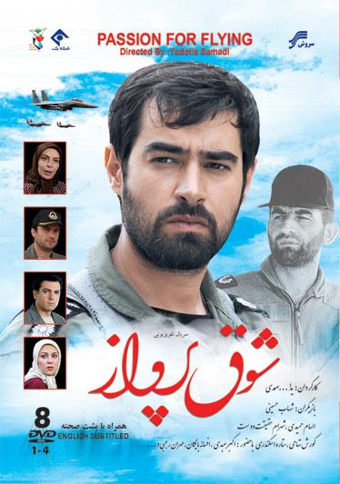 دانلود سریال ایرانی شوق پرواز
