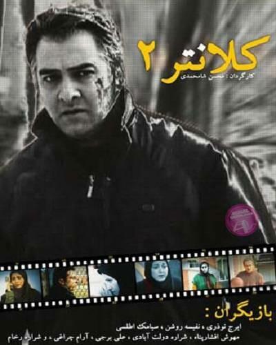 آونگ موزیک دانلود سریال ایرانی کلانتر ۲
