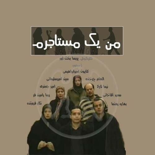index of series دانلود سریال ایرانی من یک مستاجرم