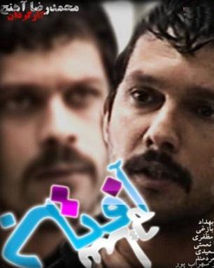 آونگ موزیک دانلود سریال ایرانی سایه آفتاب