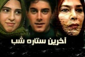 index of series دانلود سریال ایرانی آخرین ستاره شب