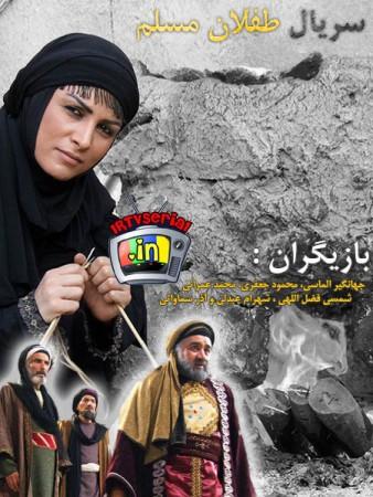 دانلود سریال طفلان مسلم