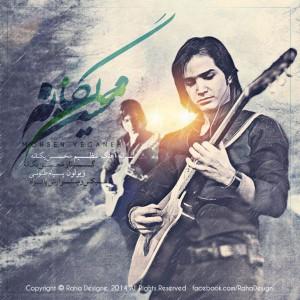 آونگ موزیک دانلود آهنگ جدید محسن یگانه بنام نشانی