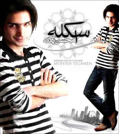 دانلود آهنگ جدید دانلود آهنگ جدید محسن یگانه بنام اسکله