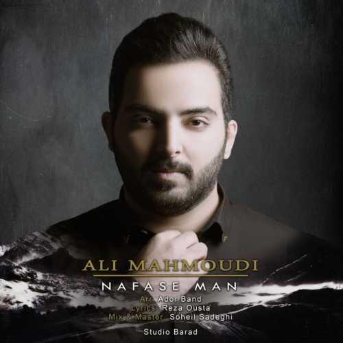 http://myavangmusic.com/wp-content/uploads/2018/03/Ali Mahmoudi - Nafase Man.jpg