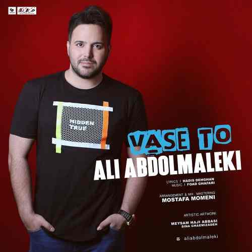 دانلود آهنگ جدید دانلود آهنگ جدید علی عبدالمالکی بنام واسه تو
