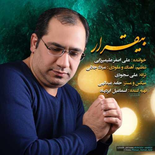 آونگ موزیک دانلود آهنگ جدید علی اصغر علیمیرزایی بنام بی قرار