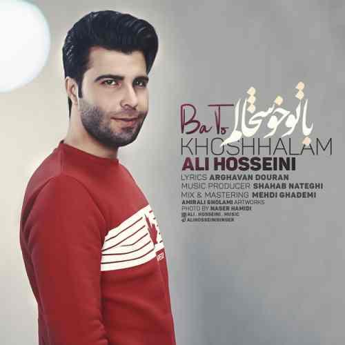 Ali Hosseini Ba To Khoshhalam - دانلود آهنگ جدید علی حسینی بنام با تو خوشحالم