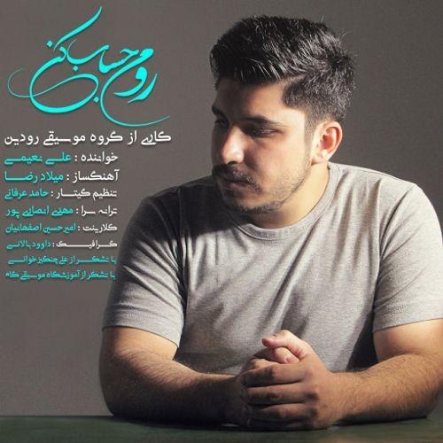 دانلود آهنگ جدید دانلود آهنگ جدید علی نعیمی بنام رو من حساب کن