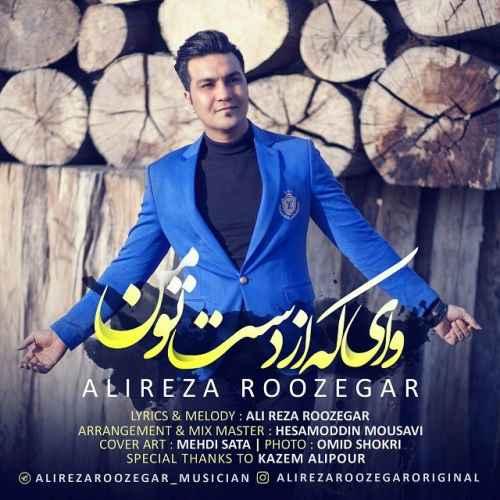 Alireza Roozegar Vay Ke Az Daste To Man - دانلود آهنگ جدید علیرضا روزگار بنام وای که از دست تو من