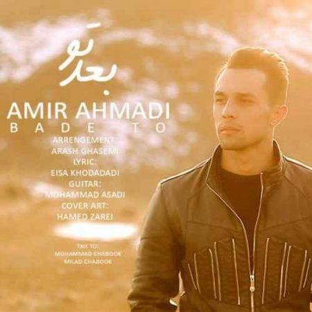 دانلود آهنگ جدید دانلود آهنگ جدید امیر احمدی بنام بعد تو