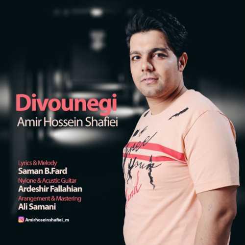 آونگ موزیک دانلود آهنگ جدید امیر حسین شفیعی بنام دیوونگی