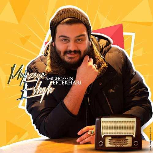 http://myavangmusic.com/wp-content/uploads/2018/03/Amirhossein Eftekhari - Mojeze Eshgh.jpg