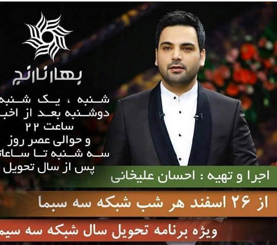 Bahar Naranj - دانلود برنامه تلویزیونی ایرانی بهار نارنج