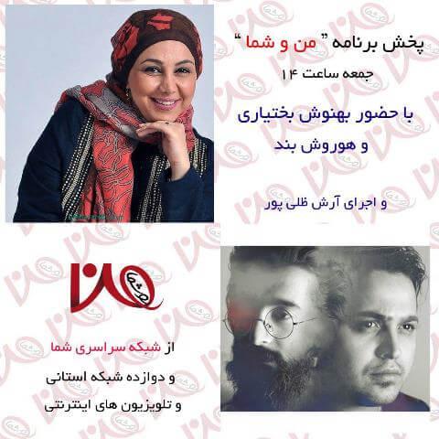 Behnoosh Bakhtiya - دانلود برنامه ایرانی من و شما