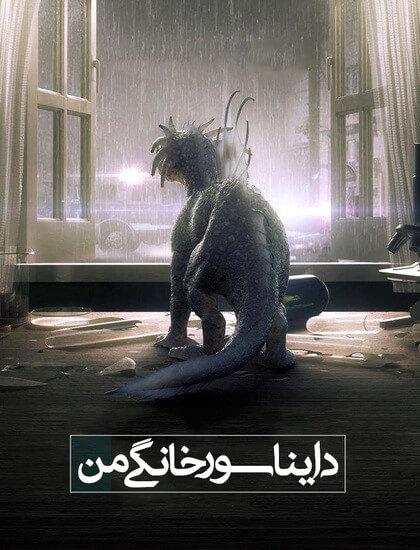 index of series دانلود دوبله فارسی فیلم دایناسور خانگی من ۲۰۱۷ My Pet Dinosaur