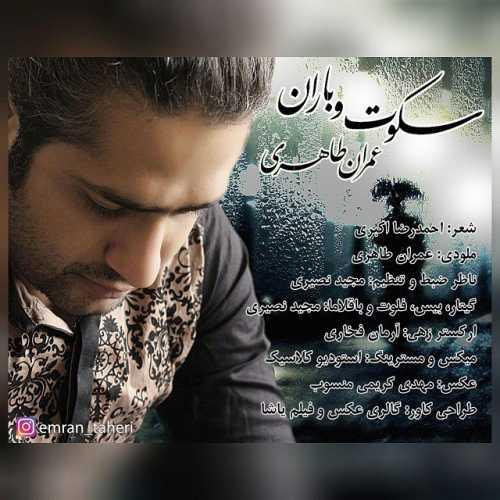 Emran Taheri Sokoot o Baran - دانلود آهنگ جدید عمران طاهری بنام سکوت و باران