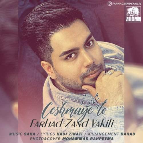 http://myavangmusic.com/wp-content/uploads/2018/03/Farhad-Zandvakili-Cheshmaye-To.jpg