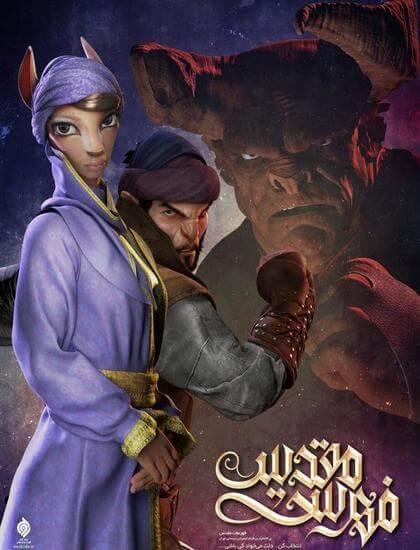 آونگ موزیک دانلود انیمیشن ایرانی فهرست مقدس