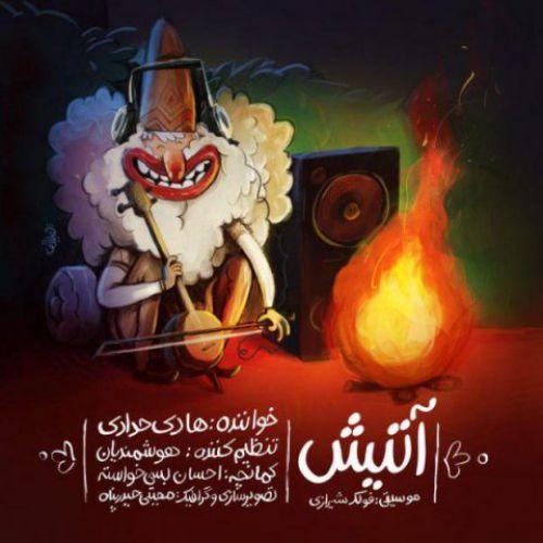 Hadi Hadadi Atish - دانلود آهنگ جدید هادی حدادی بنام آتیش