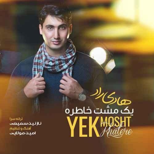 Hadi Raad Yek Mosht Khatere - دانلود آهنگ جدید هادی راد بنام یک مشت خاطره