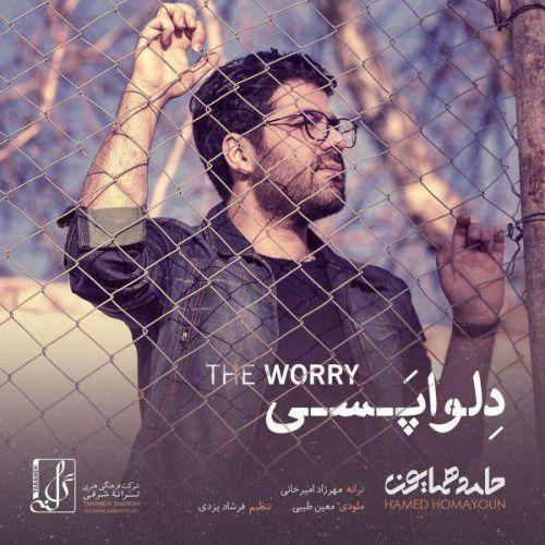 http://myavangmusic.com/wp-content/uploads/2018/03/Hamed Homayoun - Delvapasi-MyAvangMusic.Com.jpg