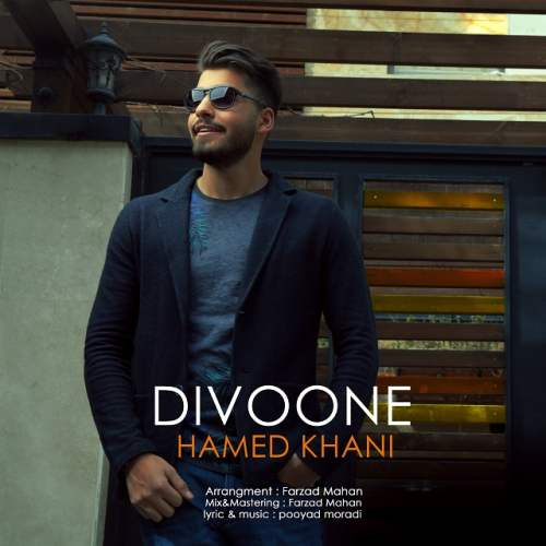 https://myavangmusic.com/wp-content/uploads/2018/03/Hamed Khani - Divoone.jpg