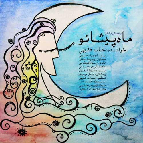 index of series دانلود آهنگ جدید حامد فقیهی بنام ماه پیشانو